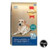 ขาย Smartheart Gold Fit Firm 7 3 Kg X 1 Pack สุนัขสูงอายุ 7 ปีขึ้นไป สุนัขพันธุ์กลาง ถึงพันธุ์ใหญ่ 8850477870031 1 ราคาถูกที่สุด