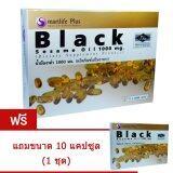 Smartlife Plus Black Sesame Oilน้ำมันงาดำ1000 Mg ลดอาการปวดข้อ ปวดเข่า กระดูกพรุน บางเสื่อม บรรจุ60แคปซูล แถมฟรี10แคปซูล 1ชุด ปทุมธานี