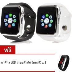 smile C นาฬิกาโทรศัพท์ Smart Watch รุ่น A1 Phone Watch แพ็ค 2 ชิ้น (Black/White) ฟรี นาฬิกา LED ระบบสัมผัส (คละสี)