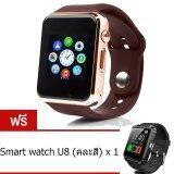 ขาย Smile C นาฬิกาโทรศัพท์ Smart Watch รุ่น A1 Phone Watch Gold ฟรี Smart Watch U8 คละสี