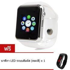 smile C นาฬิกาโทรศัพท์ Smart Watch รุ่น A1 Phone Watch (White) ฟรี นาฬิกา LED ระบบสัมผัส (คละสี)