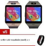 ราคา Smile C นาฬิกาโทรศัพท์ Smart Watch รุ่น Dz09 Phone Watch แพ็ค 2 ชิ้น Black Gold ฟรี นาฬิกา Led ระบบสัมผัส คละสี Smile C