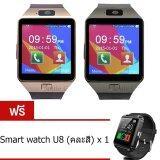 ส่วนลด Smile C นาฬิกาโทรศัพท์ Smart Watch รุ่น Dz09 Phone Watch แพ็ค 2 ชิ้น Black Gold ฟรี Smart Watch U8 คละสี Smile C