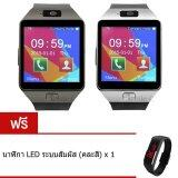 โปรโมชั่น Smile C นาฬิกาโทรศัพท์ Smart Watch รุ่น Dz09 Phone Watch แพ็ค 2 ชิ้น Black Sliver ฟรี นาฬิกา Led ระบบสัมผัส คละสี ถูก