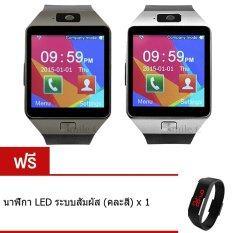 smile C นาฬิกาโทรศัพท์ Smart Watch รุ่น DZ09 Phone Watch แพ็ค 2 ชิ้น (Black/Sliver) ฟรี นาฬิกา LED ระบบสัมผัส (คละสี)