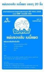 ซื้อ Softex Babypad แผ่นรองซับสำหรับเด็ก ซ้อฟเท็กซ์ เบบี้แพด 40 แผ่น 20 แผ่น X 2 ห่อ ออนไลน์ กรุงเทพมหานคร