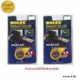 ขาย Solex กุญแจ ล็อคจานเบรค มอเตอร์ไซค์ รุ่น 9025 สีเหลือง 2 ชิ้น ผู้ค้าส่ง