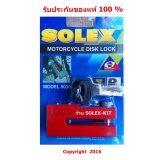 Solex ล็อคดิสเบรค รถจักรยานยนต์ รุ่น 9030 เป็นต้นฉบับ