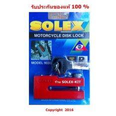 ซื้อ Solex ล็อคดิสเบรค รถจักรยานยนต์ รุ่น 9030 Solex