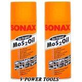 ส่วนลด Sonax น้ำมันเอนกประสงค์ ครอบจักรวาล ขนาด 200 มล แพค2กระป๋อง Sonax