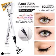 ราคา Soul Skin Super Black Eyeliner Water Proof อายไลเนอร์ กันน้ำ เส้นบางคมเฉียบ ขนาด 05 Mm 1แท่ง ใหม่ล่าสุด