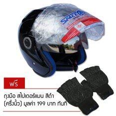 ราคา Space Crown หมวกกันน๊อค รุ่น Phonix แว่น 2 ชั้น สีดำเงา ฟรี ถุงมือ ครึ่งนิ้ว สไปเดอร์แมน ใหม่