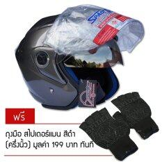 ราคา Space Crown หมวกกันน๊อค รุ่น Phonix แว่น 2 ชั้น สีเทา ฟรี ถุงมือ ครึ่งนิ้ว สไปเดอร์แมน ไทย