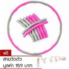 ซื้อ Sport Maylin ฮูล่าฮูป แบบลูกคลื่น ลดหน้าท้อง น้ำหนักเบาพิเศษ 1 Kg รุ่น Hm 001 Pink ใหม่