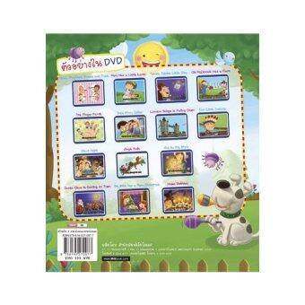 สร้างเด็ก2ภาษาด้วยเพลงภาษาอังกฤษ1+ DVD(ปกแข็ง)