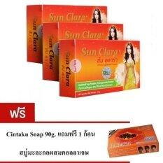 ราคา Sun Clara ซันคลาร่ากล่องสีส้ม 30แคปซูล 3 กล่อง แถมฟรี สบู่ Cintaku 1 ก้อน ถูก
