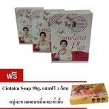 ราคา Sun Clara Plus สีขาว ผลิตภัณฑ์เสริมอาหาร 3 กล่อง 20 แคปซูล แถมฟรี สบู่ Cintaku สูตรมะขามผสมขมิ้นและน้ำผึ้ง 1 ก้อน ไทย