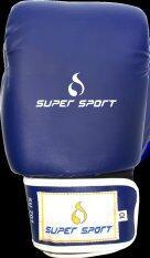 ราคา Supersport นวม นักมวย หนัง Pu Boxing Gloves 10 Oz รุ่น Su701 สีน้ำเงิน ใหม่ ถูก