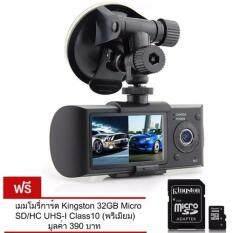 Sympathy กล้องติดรถยนต์ R300 HD DVR+GPS มีเลนส์ 2 ตัว Double Lens CAR DVR แถมฟรี Memory Card 8 GB (สีดำ)(Black)