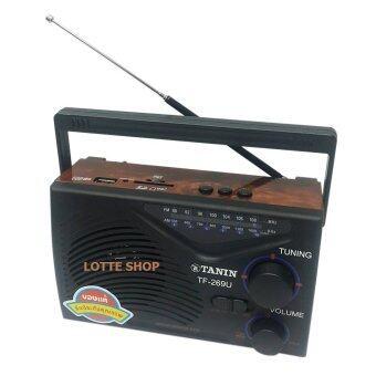 Tanin วิทยุพกพา หูหิ้ว เล่น FM / AM + ช่องเล่น USB/ SD Card (มีเสาอากาศ/คลื่นชัด)