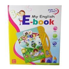 Td หนังสือ My English E-Book สำหรับเด็ก (yellow).