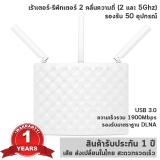 ซื้อ Tenda Wifi เร้าเตอร์ และ รีพีทเตอร์ ความถี่ 2 4 5 Ghz ยี่ห้อ Tenda รุ่น Ac15 Tenda ถูก