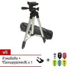 ราคา Tf Tripod ขาตั้งกล้อง 3 ขา รุ่น 3110 พร้อมหัวต่อสำหรับมือถือ สีเงิน ฟรี รีโมท ชัตเตอร์ บลูทรู Blue Shutter คละสี ถูก