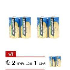 ซื้อ ถ่านอัลคาไลน์ Glr14Abc2 Pack 2 1 ถูก