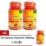 ขาย The Nature Vitaminc วิตามินซี เนเจอร์ 2 กระปุก แถมฟรี 1 กระปุก ผู้ค้าส่ง