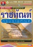 ขาย Thebestcenterฺ Bc 6199 คู่มือ ข้อสอบเจ้าพนักงานราชทัณฑ์ กรมราชทัณฑ์