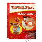 ซื้อ Therma Plast เทอร์มาพลาสท์แผ่นประคบร้อน 5ชิ้น 1กล่อง ถูก ใน กรุงเทพมหานคร