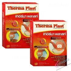 โปรโมชั่น Therma Plast เทอร์มาพลาสท์แผ่นประคบร้อน 5ชิ้น 2กล่อง Therma Plast™ ใหม่ล่าสุด