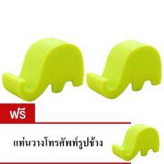 ซื้อ ที่วางโทรศัพท์มือถือ รูปช้าง สีเขียว 2 ชิ้น ฟรี ที่วางโทรศัพท์มือถือ รูปช้าง สีเขียว 1 ชิ้น Green Unbranded Generic