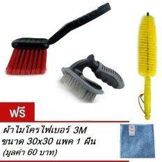 ซื้อ Tire Brush 3Pcs Contoured Brush Fender Well Brush Wheel Brush ชุดแปรง3ชิ้น ล้างทำความสะอาดล้อ ซุ้มล้อ ซี่ล้อ รถรถยนต์ ถูก ใน ไทย