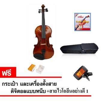 TK ไวโอลินไม้ อย่างดี ขนาด 4/4(Brown) Violin รุ่น RV-205 แถมฟรี เครื่องตั้งสายไวโอลีนดิจิตอลอย่างดี+กล่องกระเป่าบุกัมหยี่กันน้ำอย่างดี+สายไวโอลีนอย่างดี+ยางสนอย่างดี รวมมูลค่าของแถม 1900 บาท ฟรีทันที