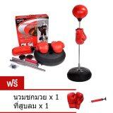 ส่วนลด To Fit To Firm อุปกรณ์ชกมวย เป้าซ้อมมวย เป้าชกมวย กระสอบทราย Punching Ball Punch Ball สีแดง Thailand