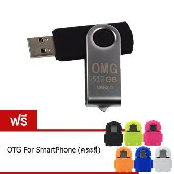 Took Dee Com OMG Flash Drive 512 Gb USB 3.0 (Black) ฟรี OTG Mini For Smart Phone (คละสี)