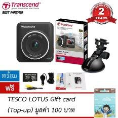 Transcend กล้องติดรถยนต์ รุ่น Drive Pro 200 wifi (Black) พร้อม เมมโมรี่ Micro SD Card 16GB.class10 ขาติดกระจก สายชาร์จที่จุดบุหรี่ สาย VDO ฟรี 100 บาทTESCO GIFT CARD