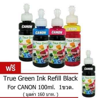 True Green inkjet refill 100ml. CANON all model : B/C/M/Y ( ชุด 4 ขวด แถมฟรีสำดำ 1 ขวด มูลค่า 160 บาท)-