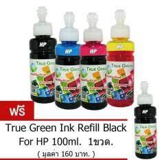ขาย ซื้อ True Green Inkjet Refill 100Ml Hp All Model B C M Y ชุด 4 ขวด แถมฟรี 1 ขวด มูลค่า 160 บาท ใน ไทย