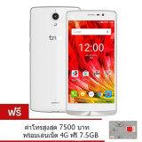 ราคา True Smart 4G Lte 16Gb Hd Voice White ราคาถูกที่สุด