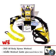 ราคา ราคาถูกที่สุด Trx Training Suspension อุปกรณ์เชือกแรงต้าน อุปกรณ์ออกกำลังกาย ของแถมมูลค่า 500บาท Yellow