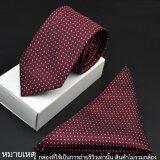 Twilight เนคไท ผ้าเช็ดหน้าสูท Necktie Pocket Handkerchief รุ่น E202 Not Defined ใหม่ล่าสุด