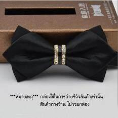 ซื้อ Twilight หูกระต่ายซ้อนดำ เพชรเส้นคู่กลาง เส้นกลางดำ สีพื้น Bow Tie หูกระต่าย โบว์ไท รุ่น B501 Not Defined Twilight เป็นต้นฉบับ
