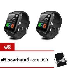 U Watch Bluetooth Smart Watch รุ่น U8 แพ็คคู่ (BLACK)ฟรี ซองกำมะหยี่ +สาย USB