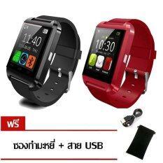 U Watch Bluetooth Smart Watch รุ่น U8 แพ็คคู่ (Black/Red) ฟรี ซองกำมะหยี่ 2 ซอง
