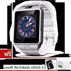 U Watch นาฬิกาโทรศัพท์ Smart Watch รุ่น DZ09 Phone Watch แพ็ค 2 ชิ้น (White) ฟรี หัวชาร์จ+ซองกันรอย+สาย 3in 1