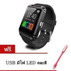 U8 Bluetooth Smart Watch  (Black) แถมฟรี USB มีไฟ LED