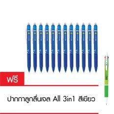 ทบทวน ที่สุด ปากกา Ud Pens Erasable ปากกาลบได้ เจล 5 สีน้ำเงินเข้ม 12 ด้าม แถมฟรี ปากกาลูกลื่น All 3 In 1 สีเขียว 1 ด้าม