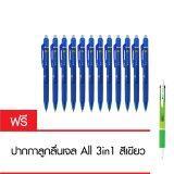 โปรโมชั่น ปากกา Ud Pens Erasable Metallic Gel ปากกาลบได้ เจล 7 สีน้ำเงิน 12 ด้าม แถมฟรี ปากกาลูกลื่น All3In1 สีน้ำเงิน ดำ แดง